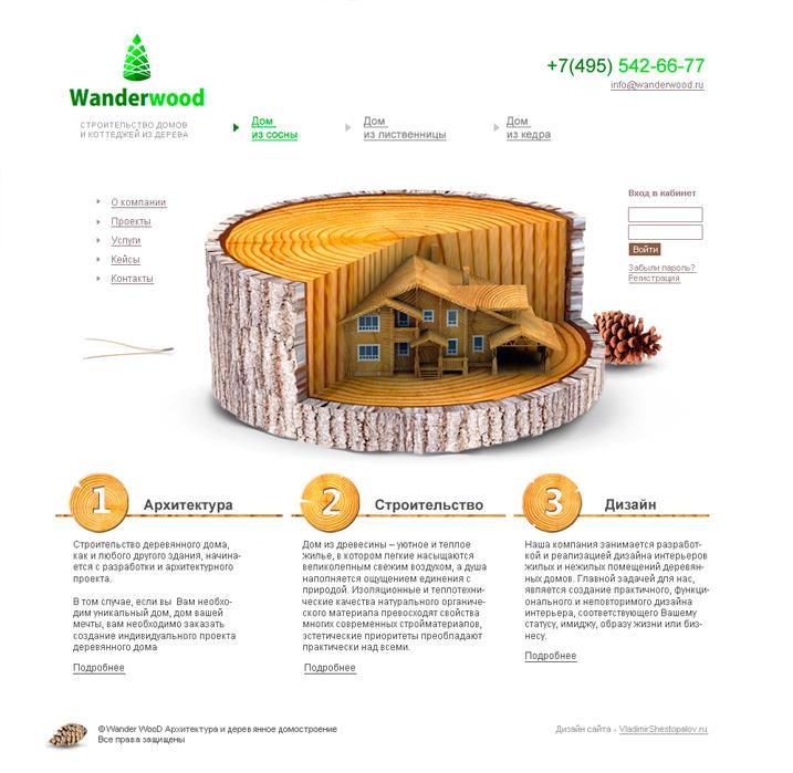 Дизайн сайта строительство домов